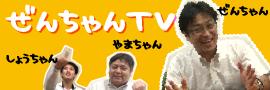 ぜんちゃんTV