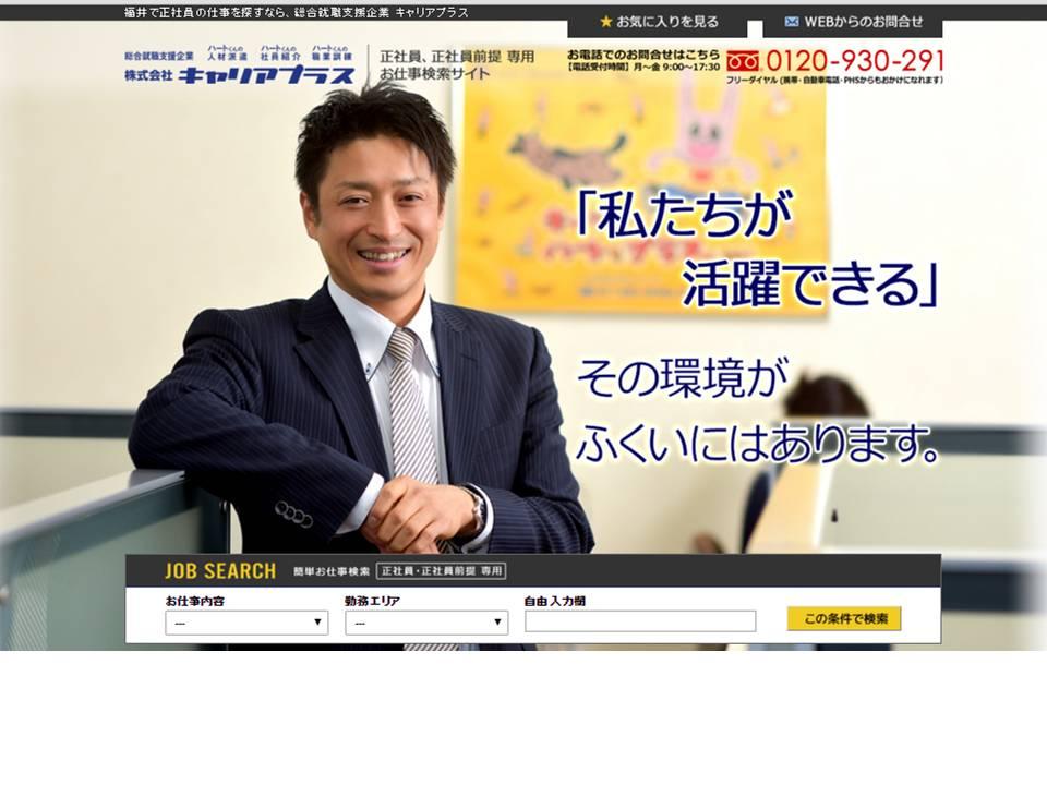 正社員・正社員前提専用お仕事検索サイト