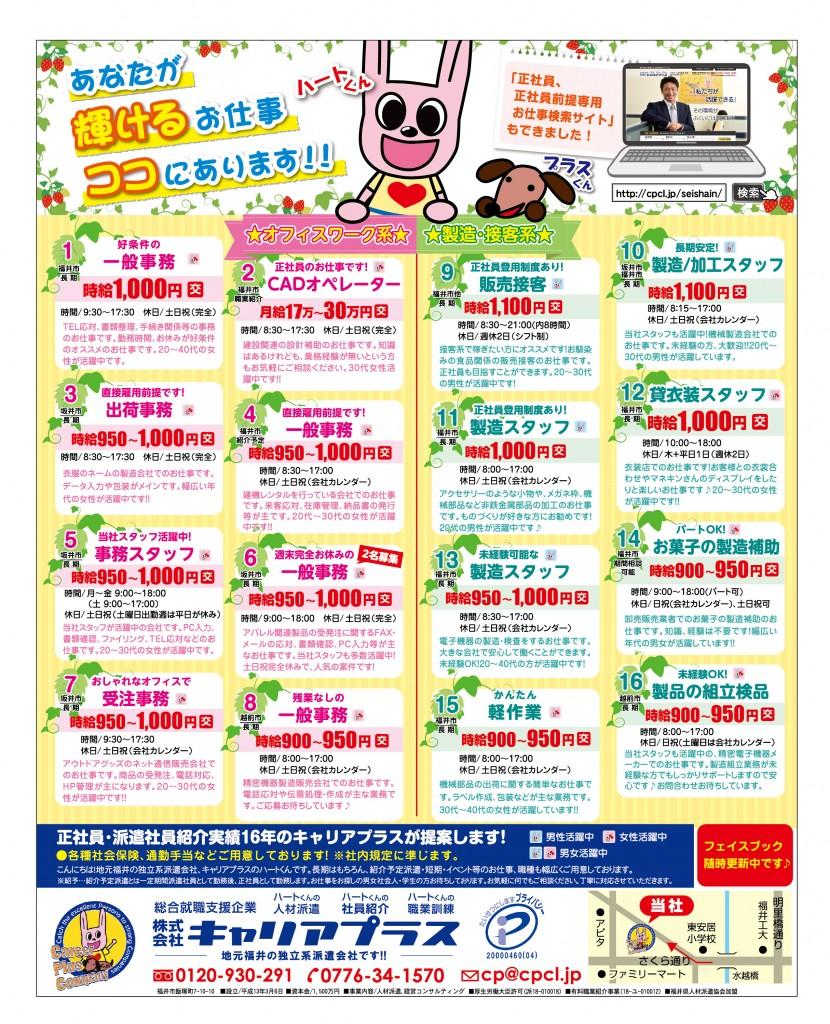ジョブナビ2016.2.22号福井県№1総合就職支援企業 キャリプラス
