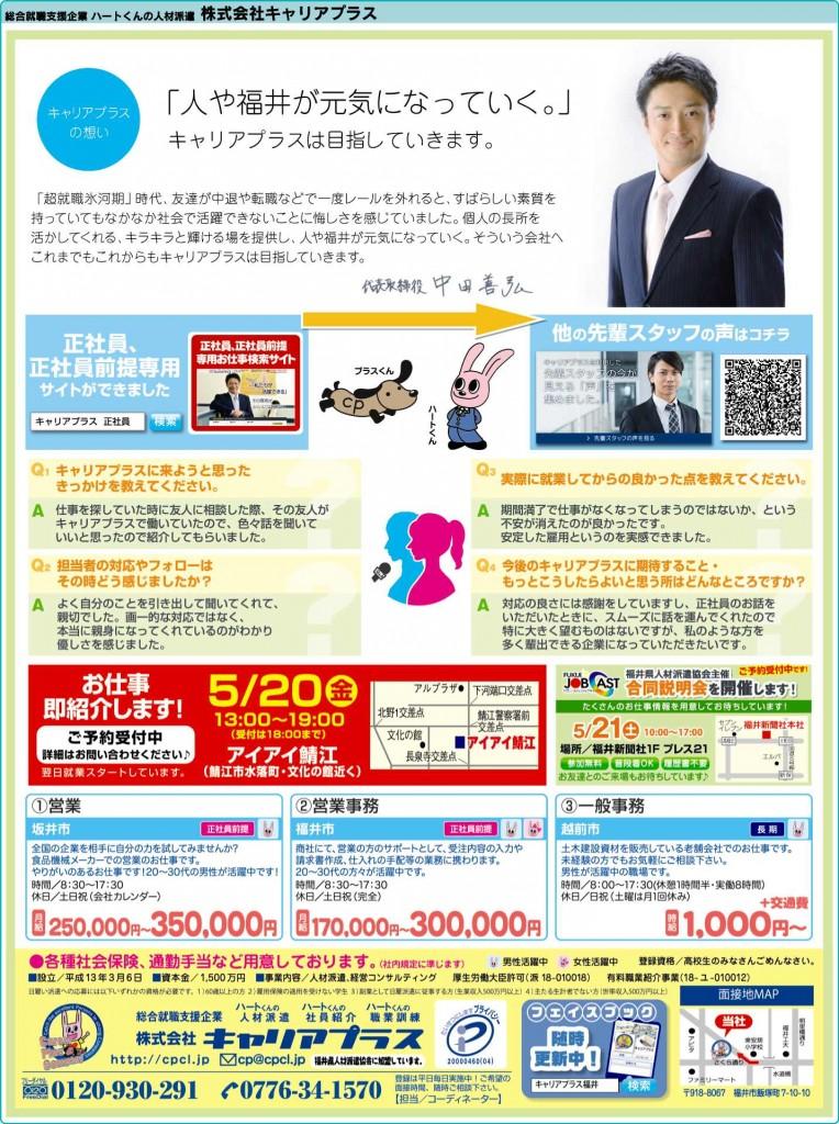総合就職支援企業 キャリアプラス 2016年5月21日(土)合同登録会