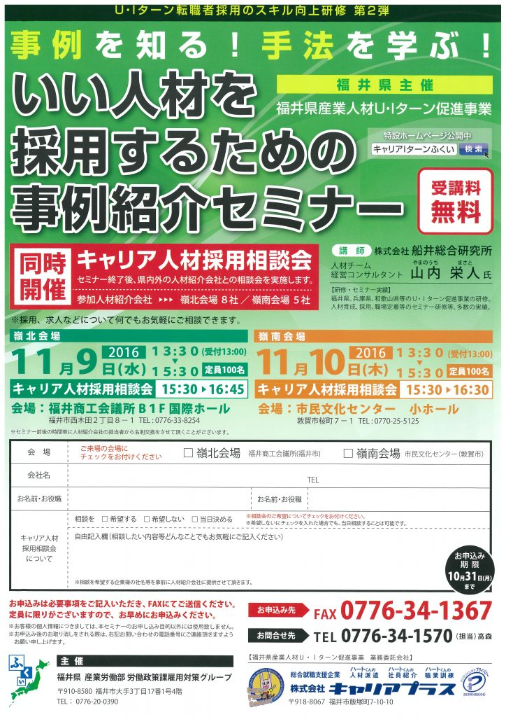 flyer11-9-10