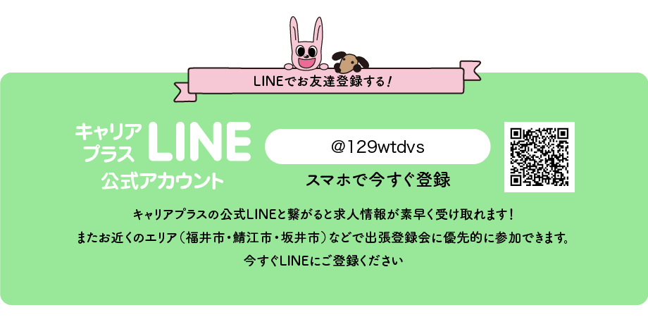 LINEでお友達登録する!